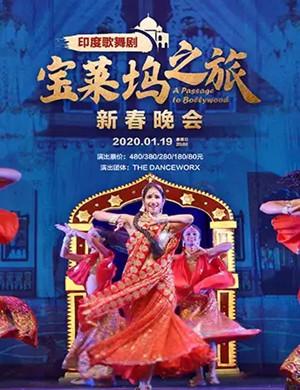 歌舞剧宝莱坞之旅惠州站