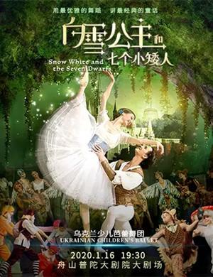 芭蕾舞剧白雪公主舟山站