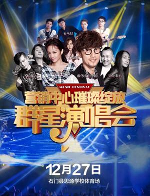 2019周传雄Faye飞石门群星演唱会