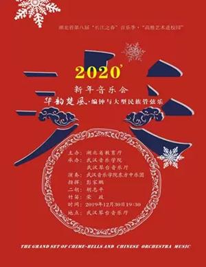 华韵楚风武汉新年音乐会