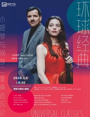 2020环球经典邯郸音乐会