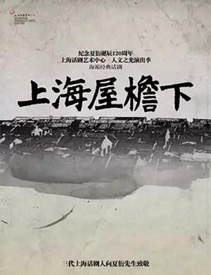 2020话剧上海屋檐下上海站
