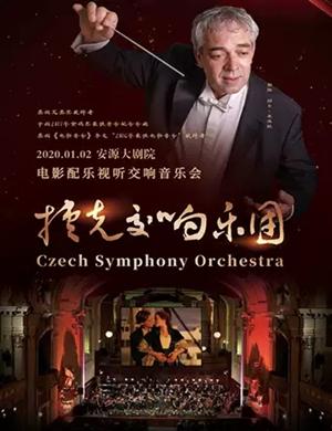2020捷克交响乐团萍乡音乐会