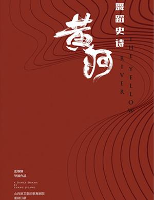 舞剧黄河武汉站