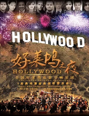 2020好莱坞之夜金华音乐会