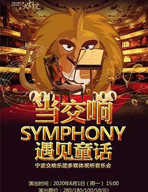2020当交响遇见童话宁波音乐会