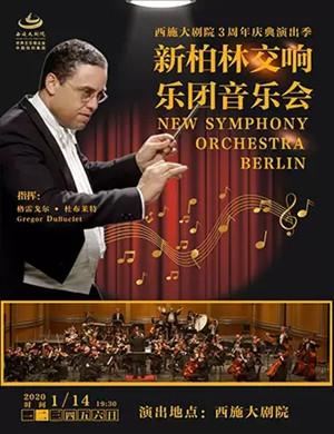 新柏林交响乐团绍兴音乐会