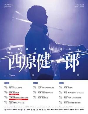 2020西原健一郎重庆演唱会
