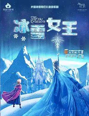 2021儿童剧《冰雪女王》重庆站