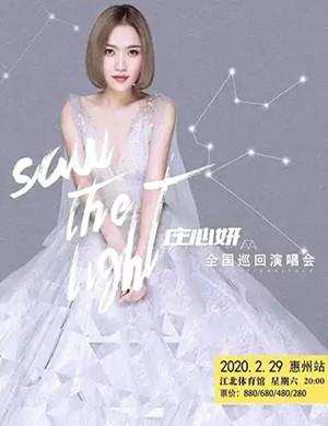 2021庄心妍惠州演唱会