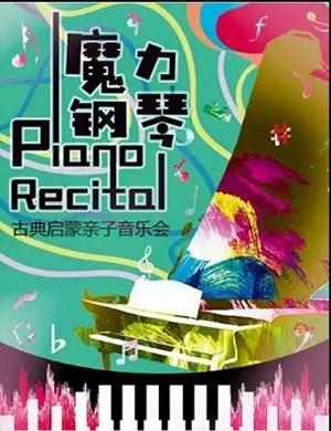 魔力钢琴北京音乐会
