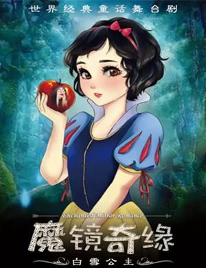 2021童话剧白雪公主之魔镜奇缘杭州站