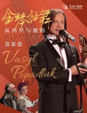 2020瓦西里珠海音乐会