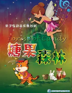 2021音乐剧《糖果森林》郑州站