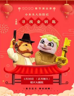 2020儿童剧小木头人历险记绍兴站