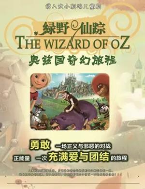 2020舞台剧奥兹国奇幻旅程石家庄站