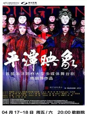 2020舞劇平潭映象福州站