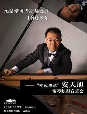 安天旭杭州音乐会