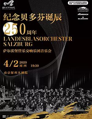萨尔茨堡州管乐交响乐团南京音乐会