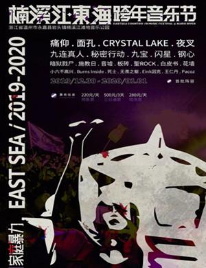 温州楠溪江东海跨年音乐节