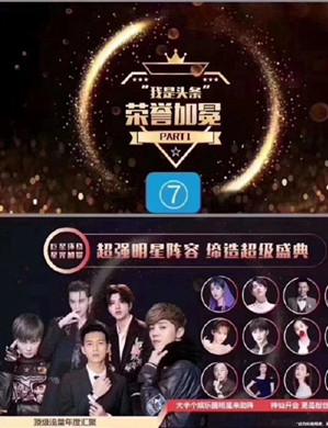 2019蔡徐坤肖战王一博北京演唱会