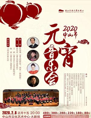 2020中山元宵音乐会