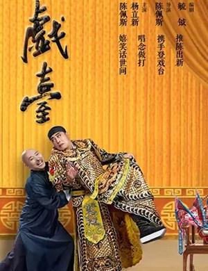 2020喜剧戏台上海站