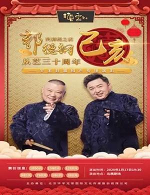 2020贝莉缇之夜 郭德纲从艺三十周年乙亥年-岁末封箱相声专场演出-北京站