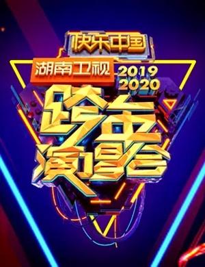 2019--2020湖南卫视跨年演唱会