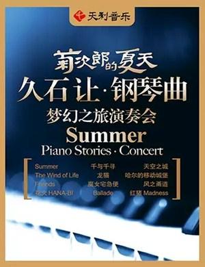 2021菊次郎的夏天上海音乐会