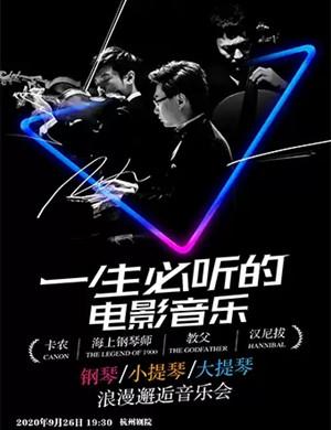2021一生必听的电影音乐杭州音乐会