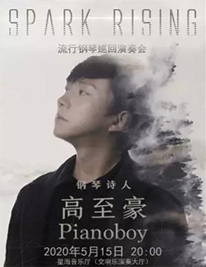 2020高至豪广州钢琴音乐会