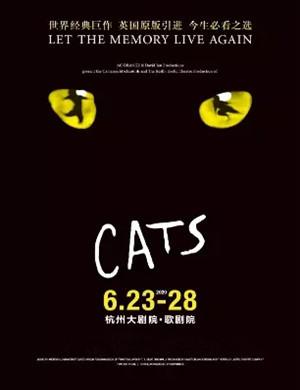 2020音樂劇貓CATS杭州站
