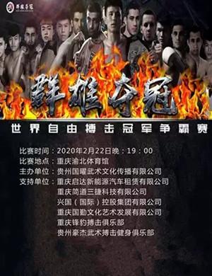 2020自由搏击冠军争霸赛重庆站