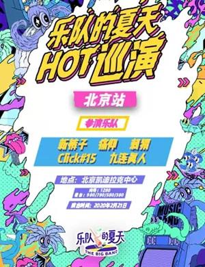 2020乐队的夏天北京演唱会
