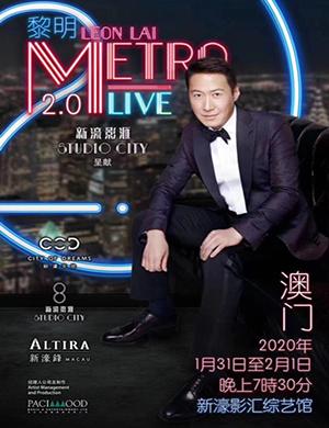 2021黎明澳门演唱会