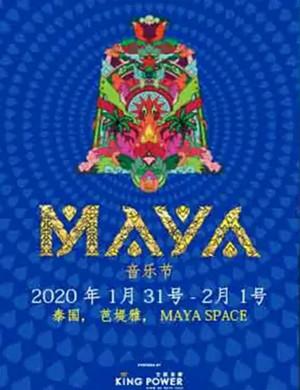 2020泰国MAYA音乐节
