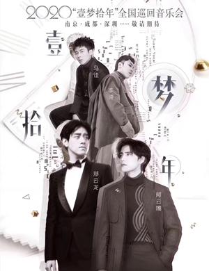 2021郑云龙阿云嘎马佳李琦南京演唱会