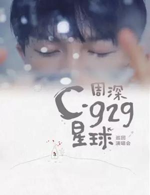 2020周深贵阳演唱会