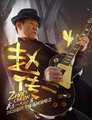2021赵传合肥演唱会
