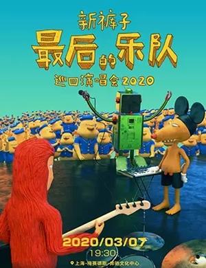 2020新裤子上海演唱会