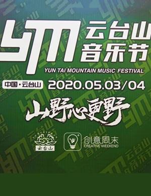 2020云台山音乐节