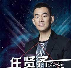 任贤齐跨越2019合肥演唱会