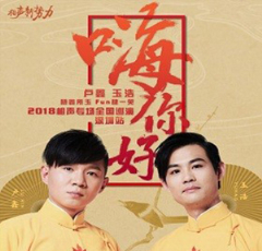'嗨,你好!'-2018年卢鑫玉浩相声专场巡演-深圳站
