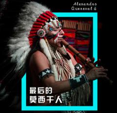 2019《最后的莫西干人——亚历桑德罗印第安音乐品鉴会》-郑州站