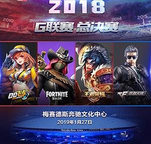 2018G联赛 风云再起 总决赛-上海站