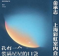 2019《我有一个装满星星的口袋》金承志与上海彩虹室内合唱团音乐会-武汉站