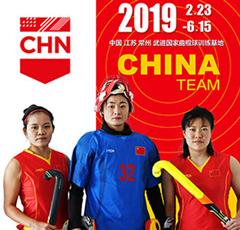 2019世界女子曲棍球超级联赛-常州站