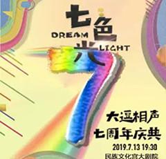 2019七色光——大逗相声七周年庆典-北京站