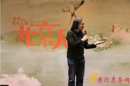 话剧《北京人》